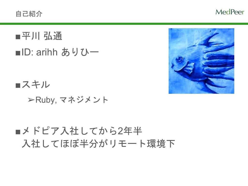 自己紹介 ■平川 弘通 ■ID: arihh ありひー ■スキル ➢Ruby, マネジメント ...