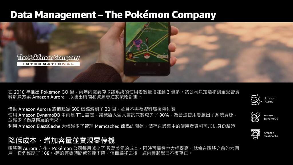 在 2016 年推出 Pokémon GO 後,兩年內需要存取該系統的使用者數量增加到 3 億...