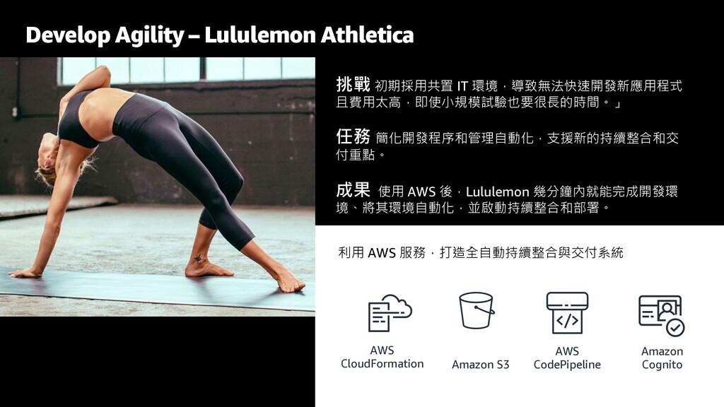 Develop Agility – Lululemon Athletica 挑戰 初期採用共置...
