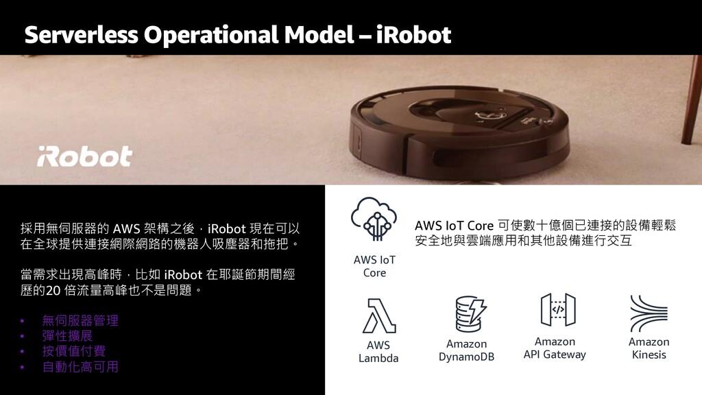 Serverless Operational Model – iRobot 採用無伺服器的 A...