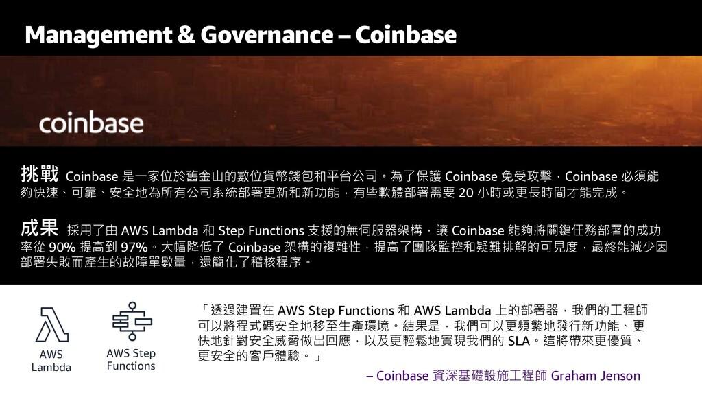 Management & Governance – Coinbase 挑戰 Coinbase ...