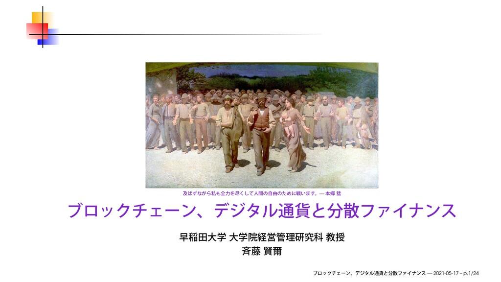 — — 2021-05-17 – p.1/24