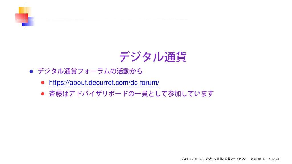 https://about.decurret.com/dc-forum/ — 2021-05-...