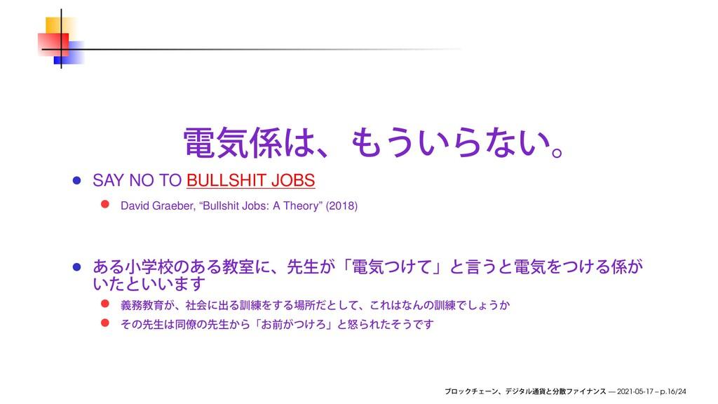 """SAY NO TO BULLSHIT JOBS David Graeber, """"Bullshi..."""