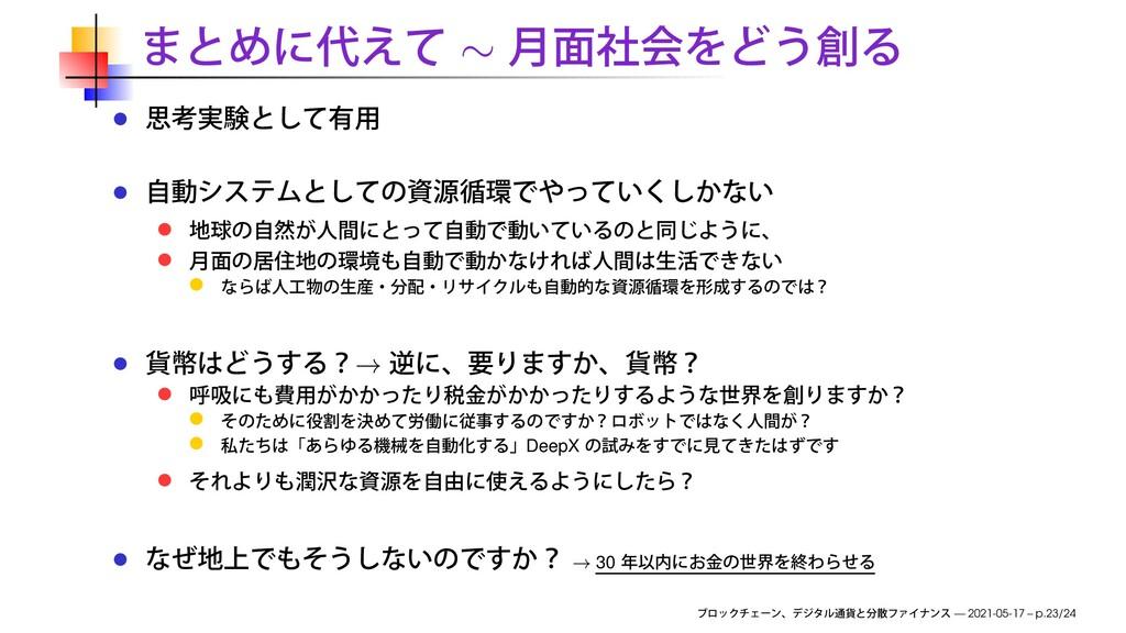 ∼ → DeepX → 30 — 2021-05-17 – p.23/24