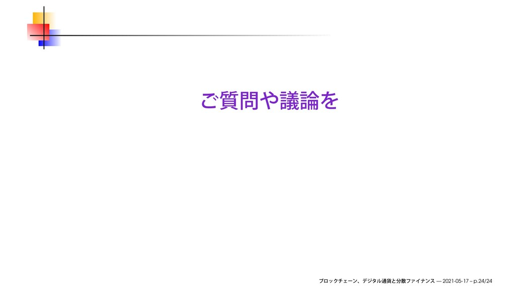 — 2021-05-17 – p.24/24