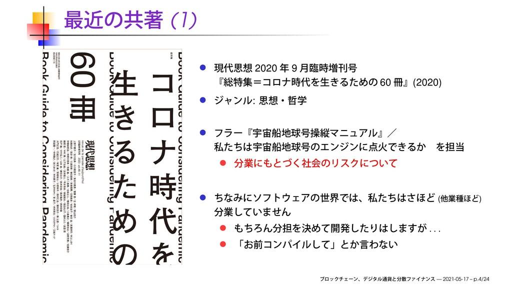 (1) 2020 9 60 (2020) : ( ) . . . — 2021-05-17 –...