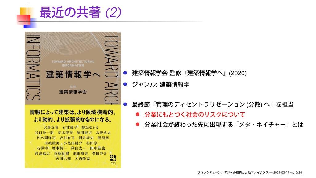 (2) (2020) : ( ) — 2021-05-17 – p.5/24