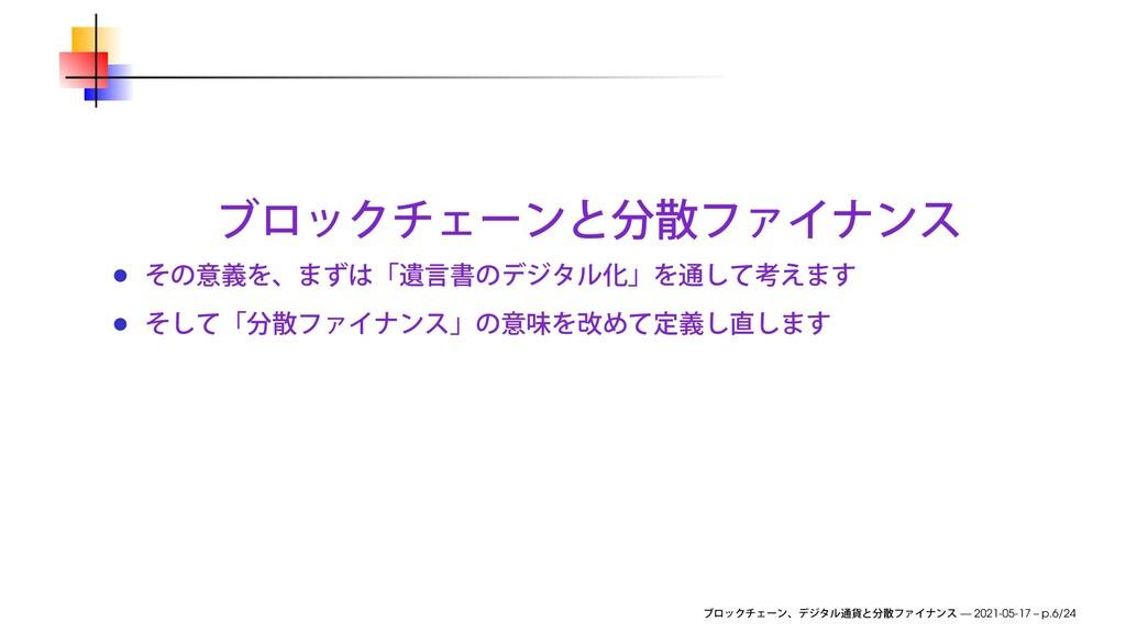 — 2021-05-17 – p.6/24