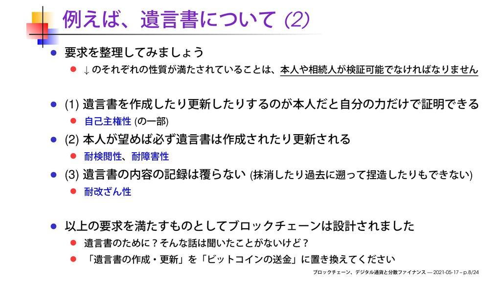 (2) ↓ (1) ( ) (2) (3) ( ) — 2021-05-17 – p.8/24