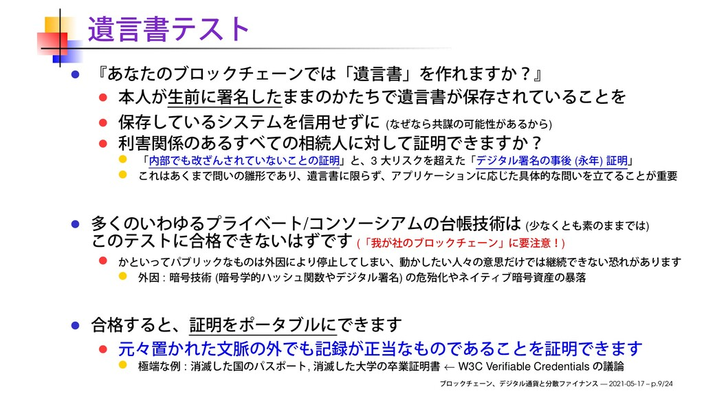 ( ) 3 ( ) / ( ) ( ) : ( ) : , ← W3C Verifiable C...