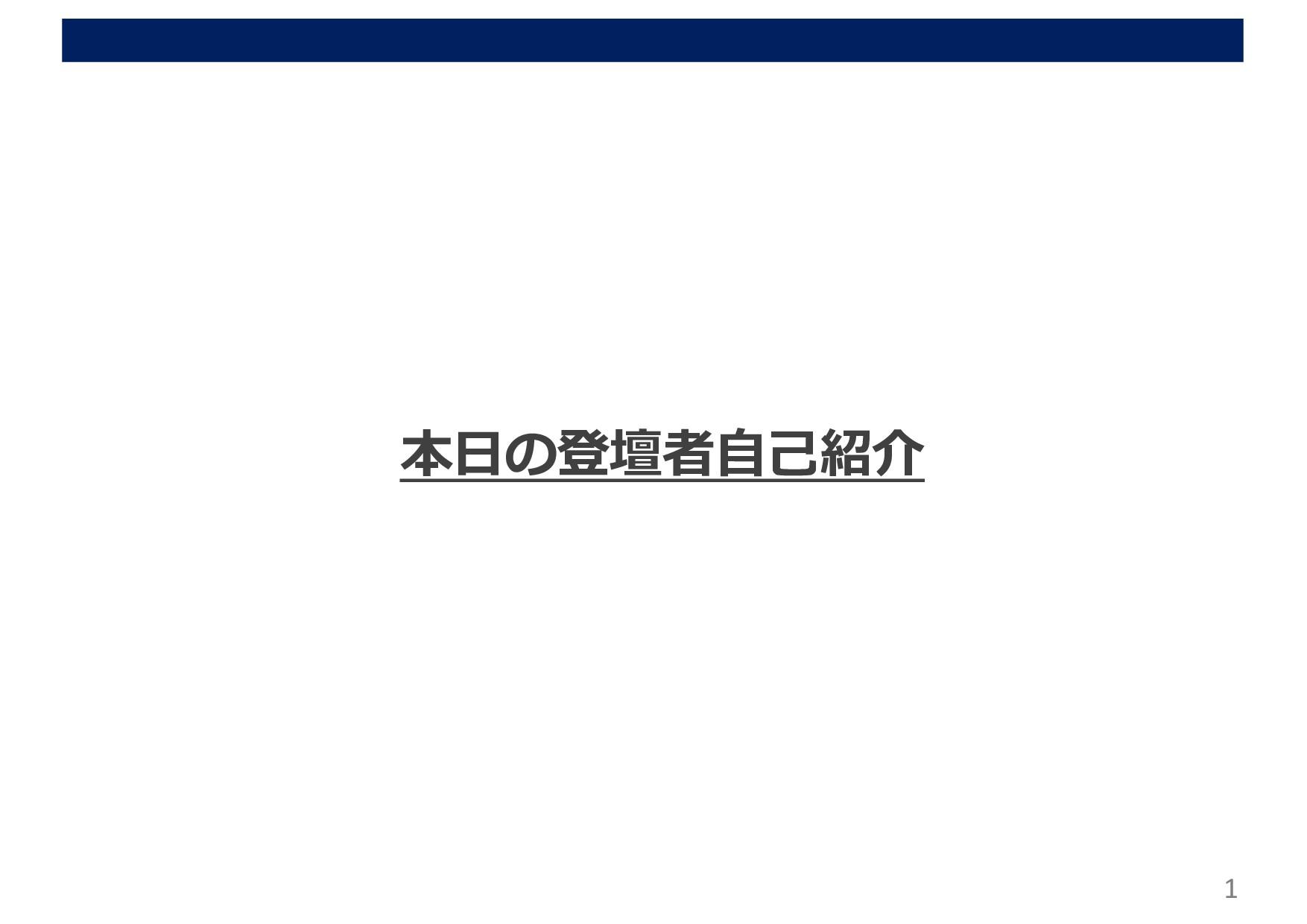 1 本⽇の登壇者⾃⼰紹介