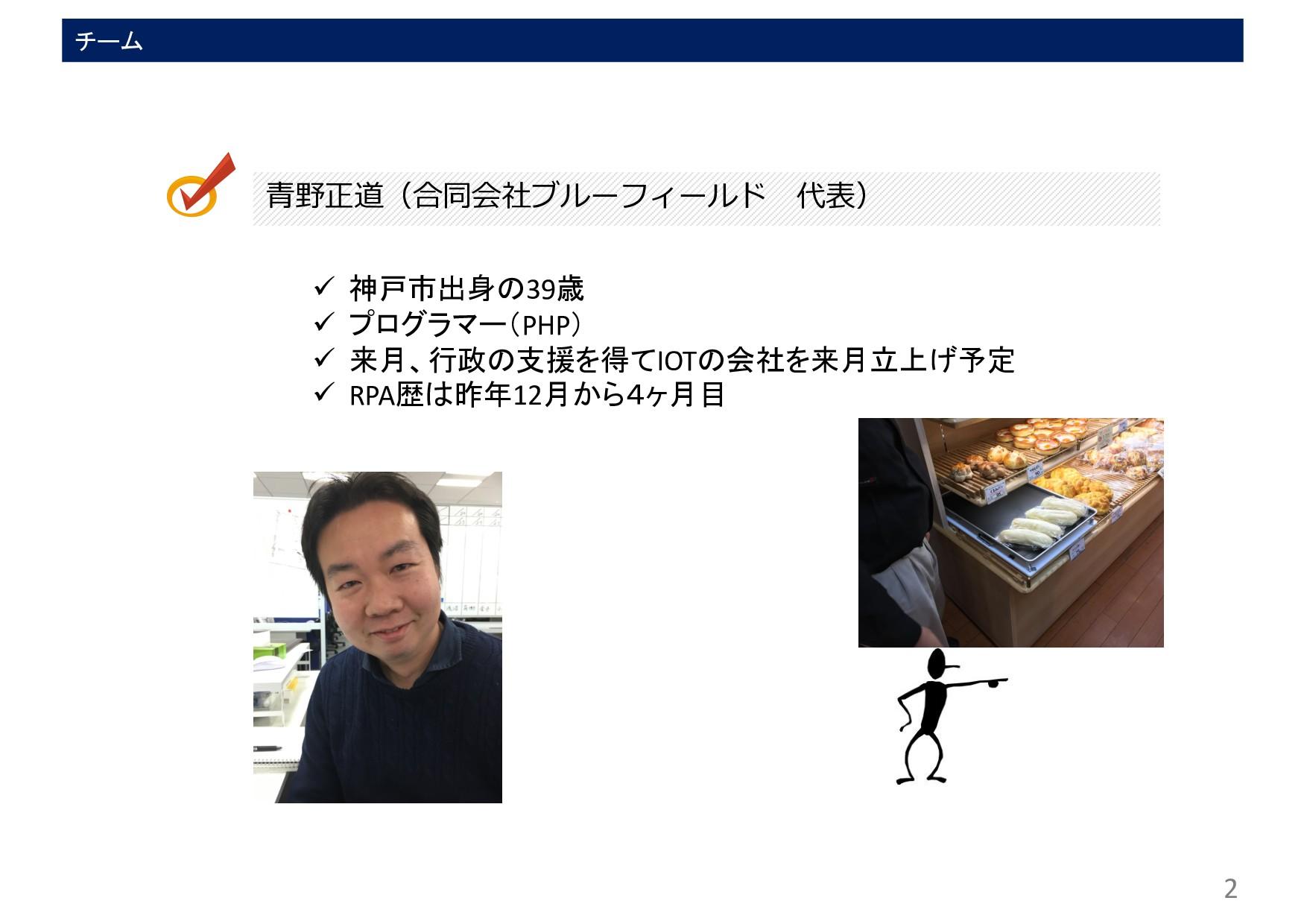 2 チーム ⻘野正道(合同会社ブルーフィールド 代表) ü 神戸市出身の39歳 ü プログラマ...