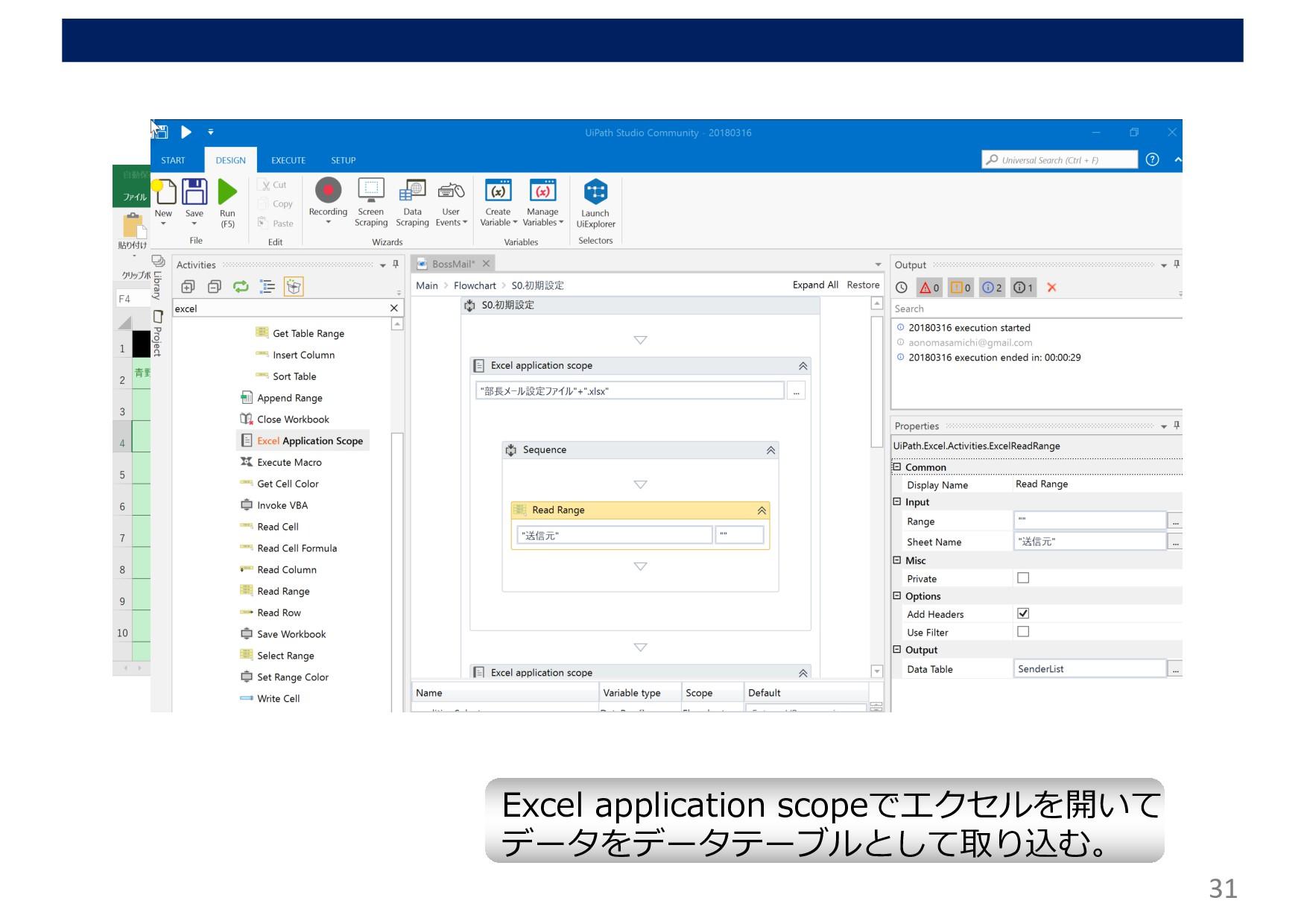 31 Excel application scopeでエクセルを開いて データをデータテーブル...