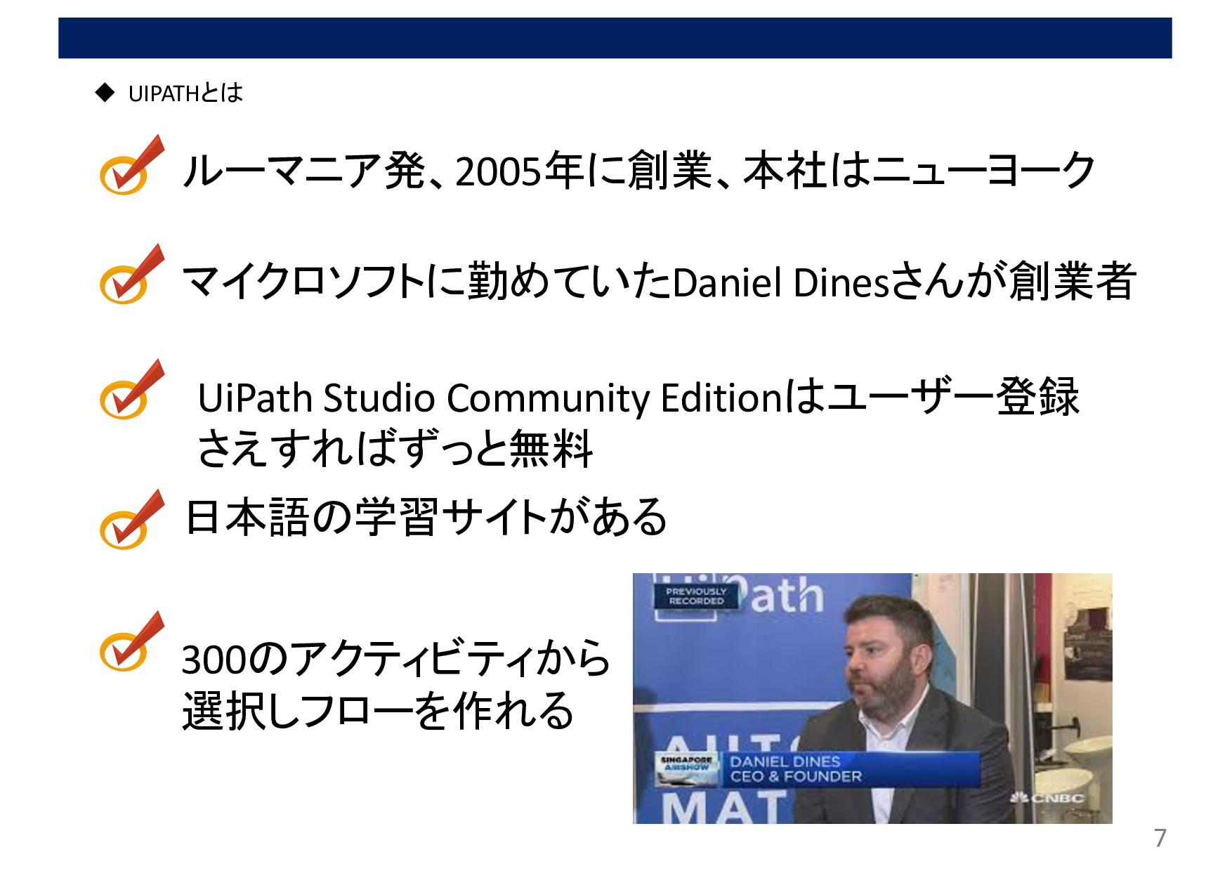 7 u UIPATHとは ルーマニア発、2005年に創業、本社はニューヨーク マイクロソフトに...