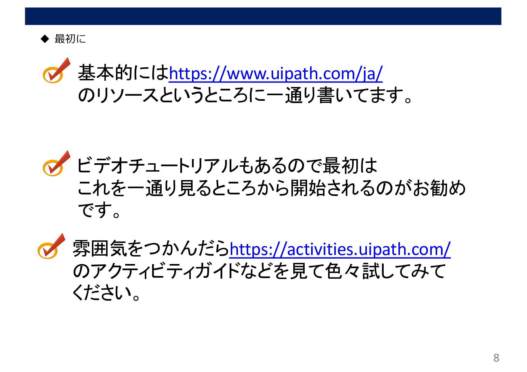 8 u 最初に 基本的にはhttps://www.uipath.com/ja/ のリソースとい...