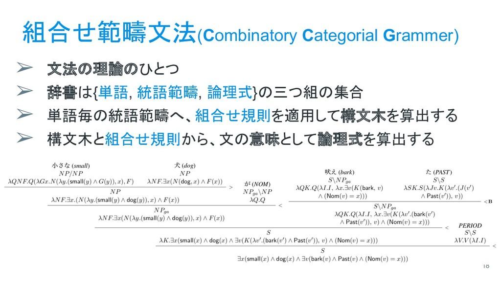 組合せ範疇文法(Combinatory Categorial Grammer) ➢ 文法の理論...