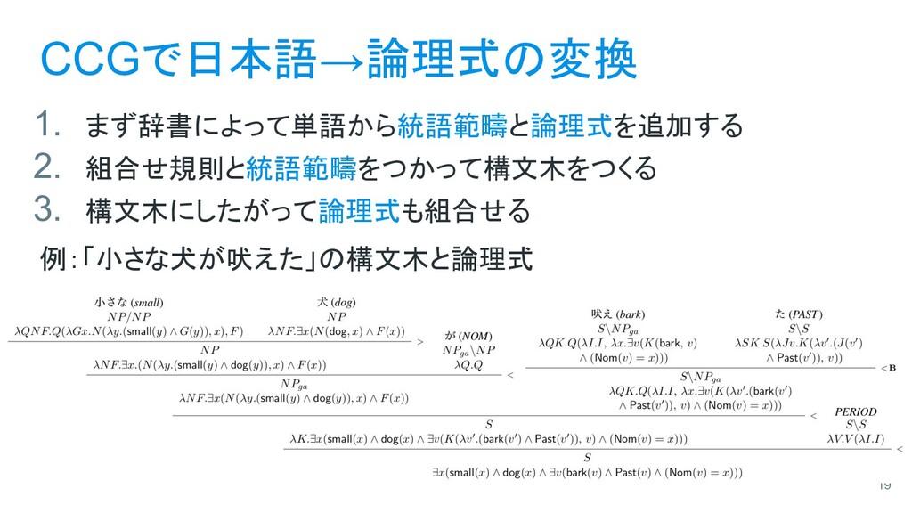 CCGで日本語→論理式の変換 1. まず辞書によって単語から統語範疇と論理式を追加する 2. ...
