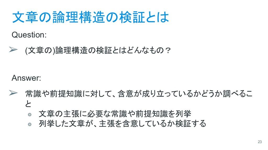 文章の論理構造の検証とは Question: ➢ (文章の)論理構造の検証とはどんなもの? A...