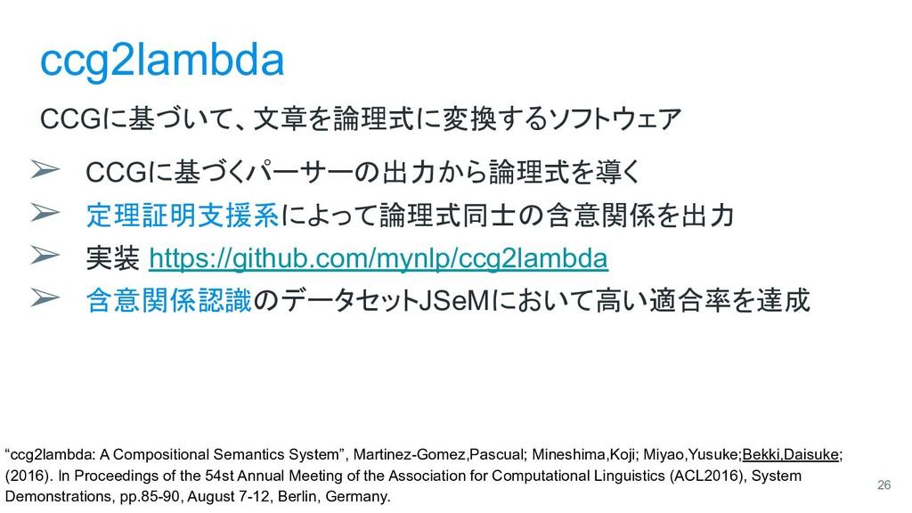 ccg2lambda CCGに基づいて、文章を論理式に変換するソフトウェア ➢ CCGに基づく...