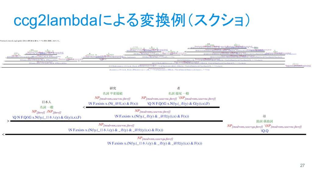ccg2lambdaによる変換例(スクショ) 27