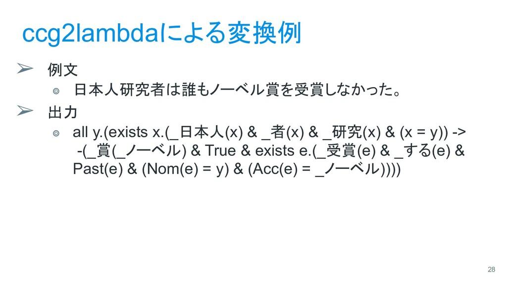 ccg2lambdaによる変換例 ➢ 例文 ⭗ 日本人研究者は誰もノーベル賞を受賞しなかった。...