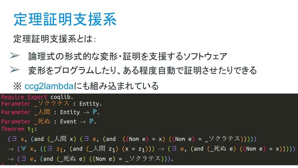 定理証明支援系 定理証明支援系とは: ➢ 論理式の形式的な変形・証明を支援するソフトウェア ➢...
