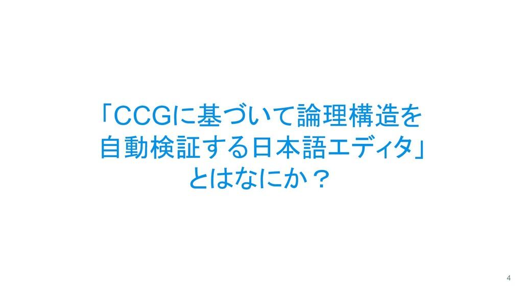 「CCGに基づいて論理構造を 自動検証する日本語エディタ」 とはなにか? 4