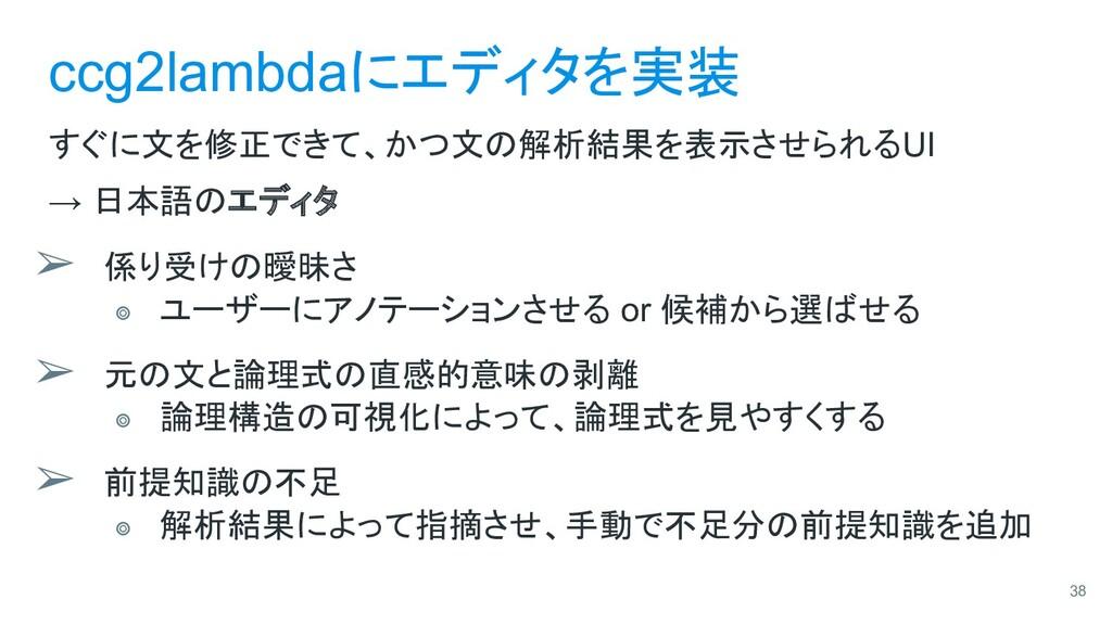 ccg2lambdaにエディタを実装 すぐに文を修正できて、かつ文の解析結果を表示させられるU...