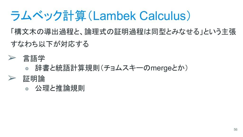 ラムベック計算(Lambek Calculus) 「構文木の導出過程と、論理式の証明過程は同型...