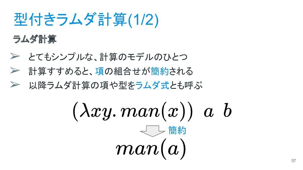 型付きラムダ計算(1/2) ラムダ計算 ➢ とてもシンプルな、計算のモデルのひとつ ➢ 計算す...