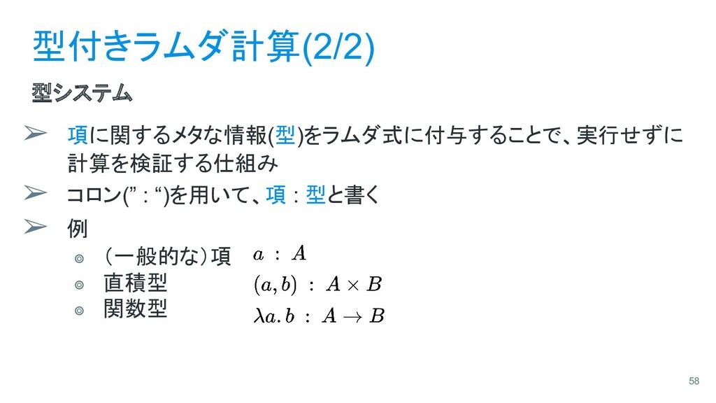 型付きラムダ計算(2/2) 型システム ➢ 項に関するメタな情報(型)をラムダ式に付与すること...