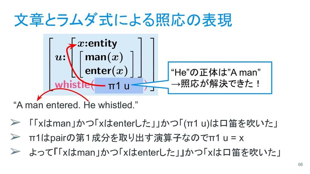 """文章とラムダ式による照応の表現 """"A man entered. He whistled."""" ➢..."""