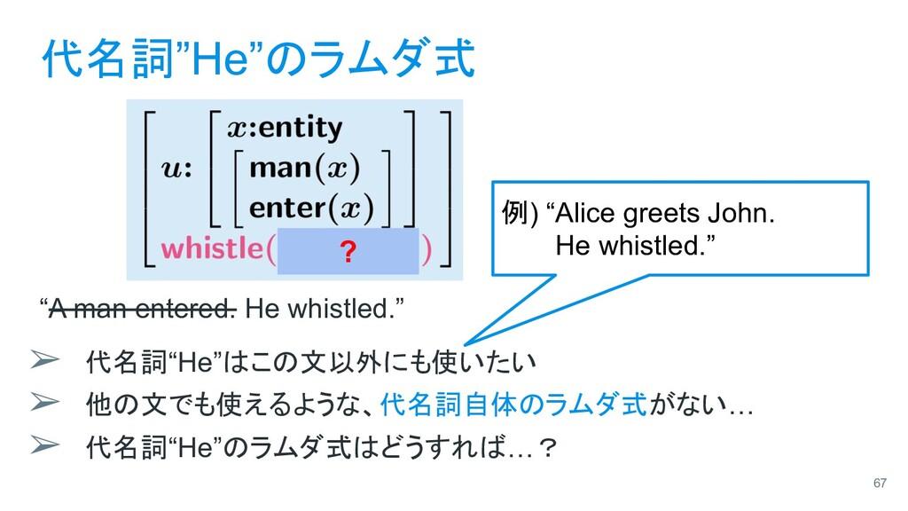 """代名詞""""He""""のラムダ式 """"A man entered. He whistled."""" ➢ 代名..."""