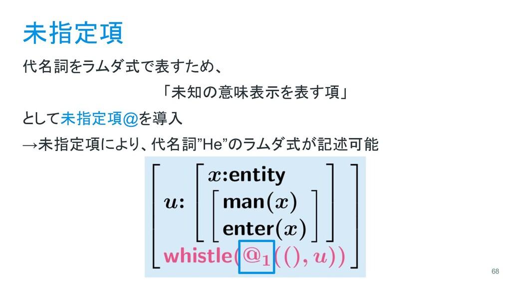未指定項 代名詞をラムダ式で表すため、 「未知の意味表示を表す項」 として未指定項@を導入 →...