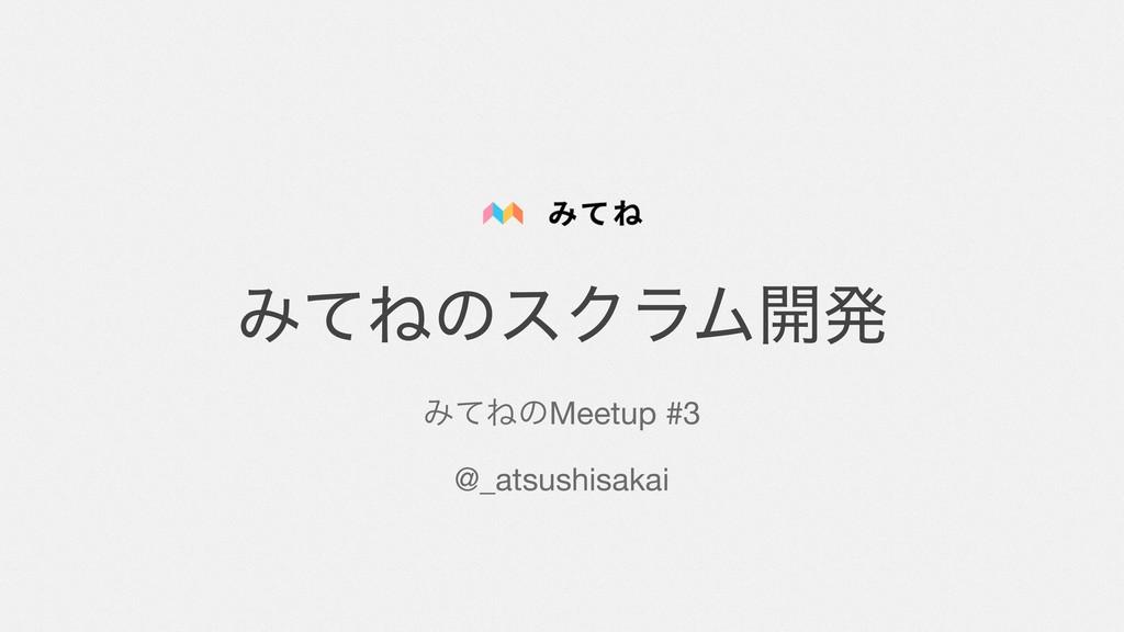 ΈͯͶͷεΫϥϜ։ൃ @_atsushisakai ΈͯͶͷMeetup #3