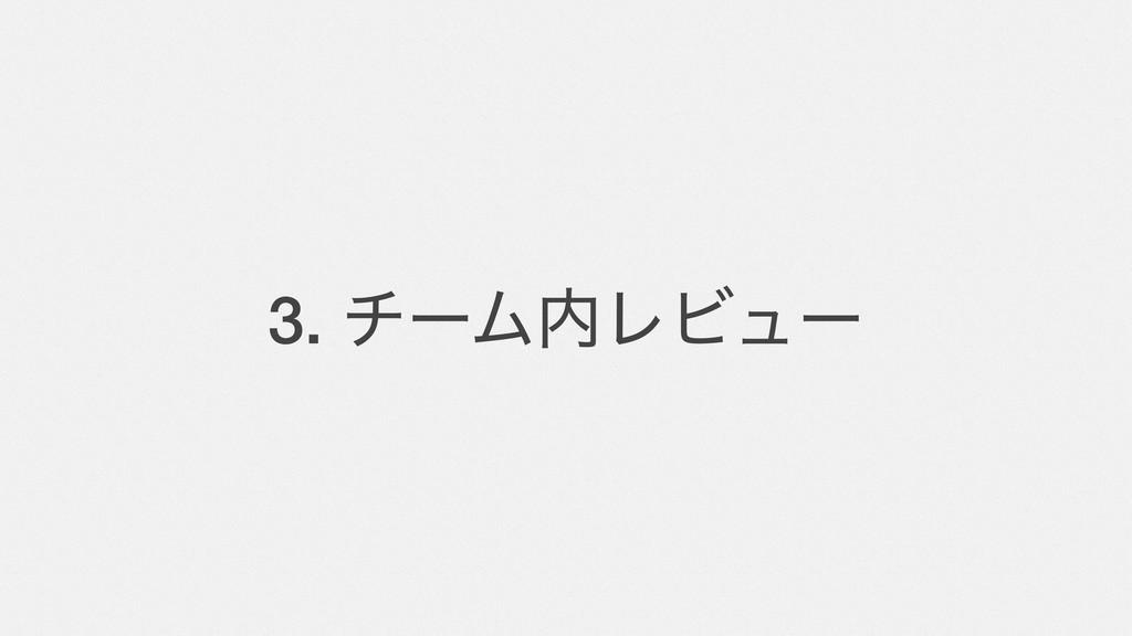3. νʔϜϨϏϡʔ
