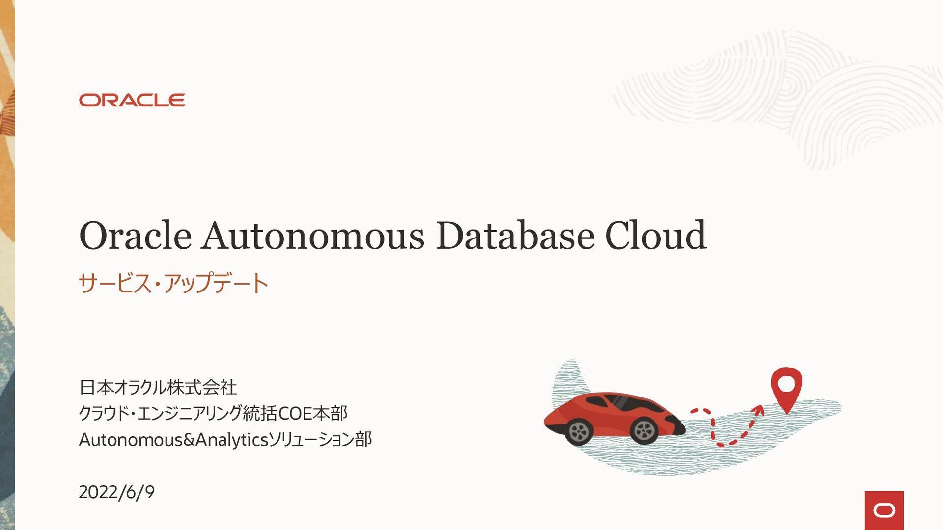 日本オラクル株式会社 クラウド事業戦略統括 データベースソリューション部 2021/3/31 ...