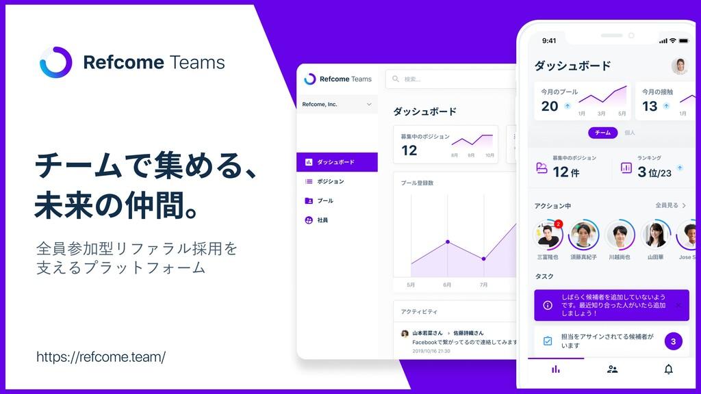 https://refcome.team/