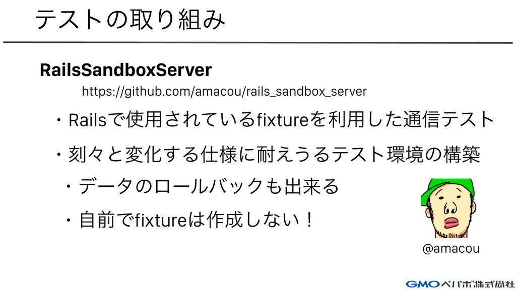 ςετͷऔΓΈ RailsSandboxServer https://github.com/...