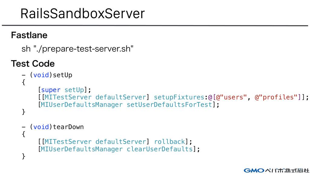 RailsSandboxServer - (void)setUp { [super setUp...