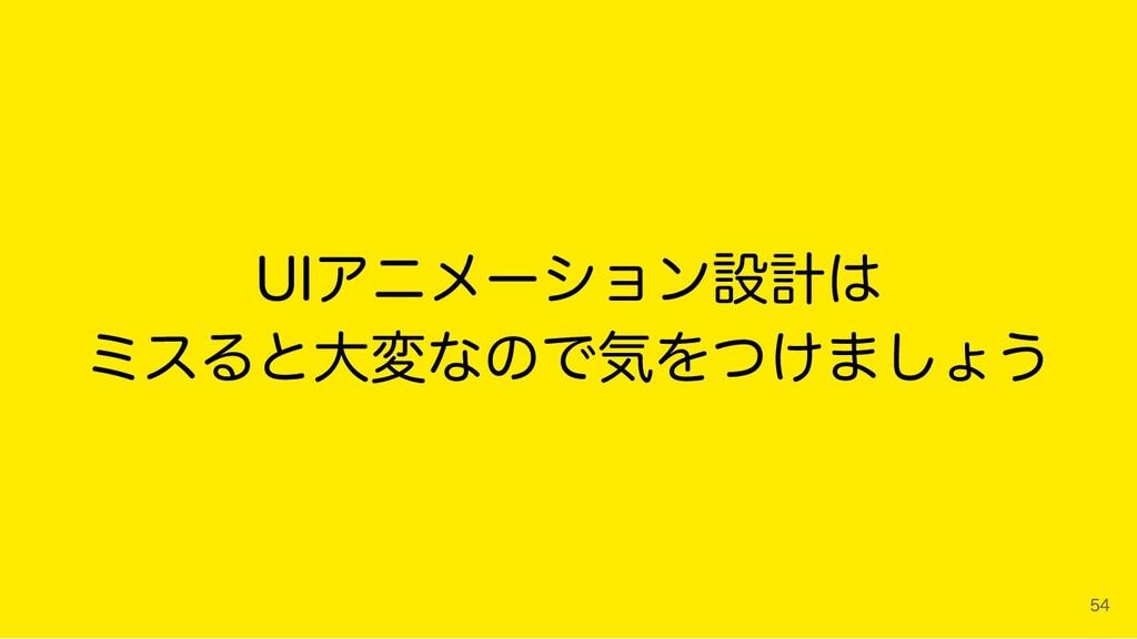 6*Ξχϝʔγϣϯઃܭ ϛεΔͱେมͳͷͰؾΛ͚ͭ·͠ΐ͏