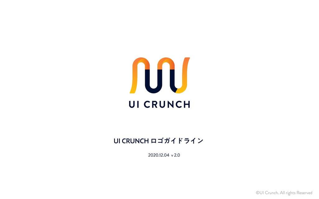 UI CRUNCH ロゴガイドライン 2020.12.04 v 2.0 ©︎UI Crunch...