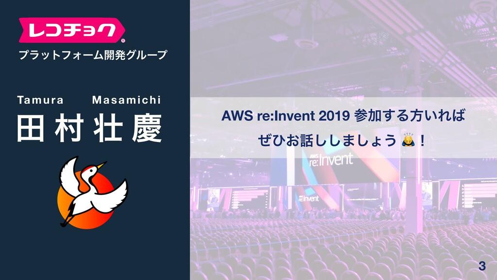 AWS re:Invent 2019 Ճ͢Δํ͍Ε ͥͻ͓͠͠·͠ΐ͏ ʂ Tamura...