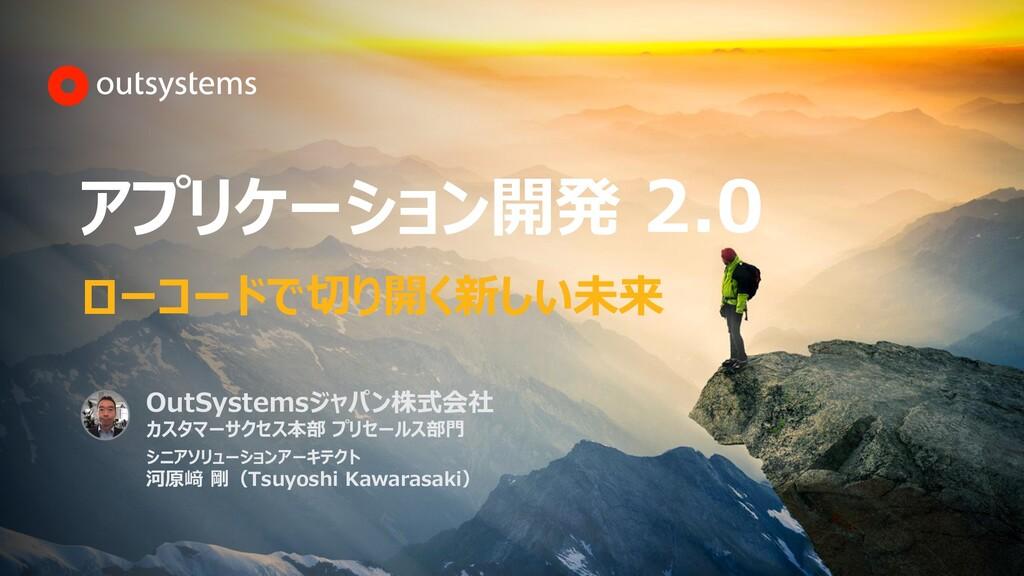 OutSystemsジャパン株式会社 カスタマーサクセス本部 プリセールス部門 シニアソリュー...