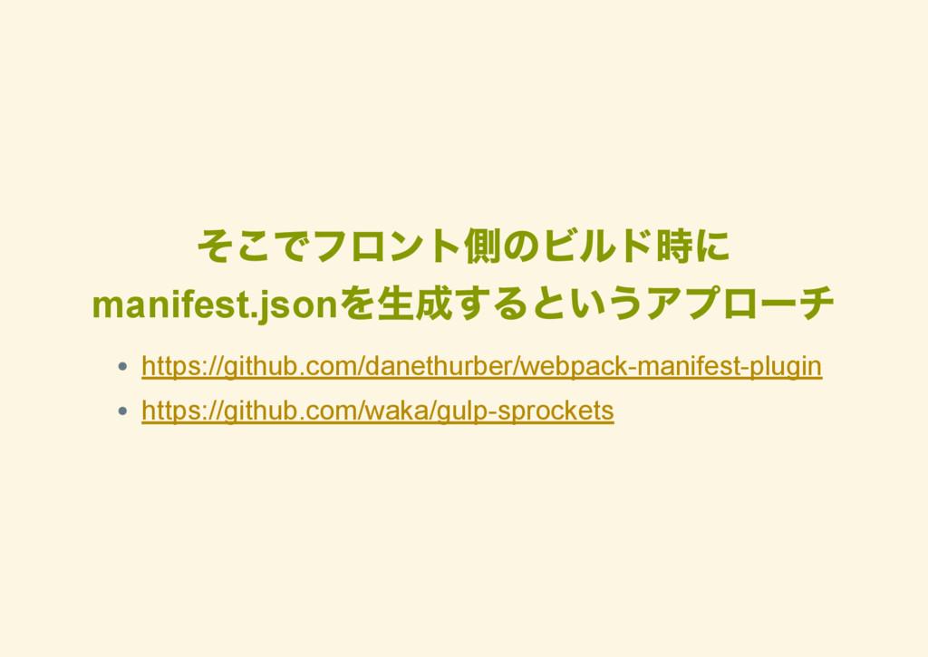 そこでフロント側のビルド時に manifest.json を生成するというアプロー チ htt...