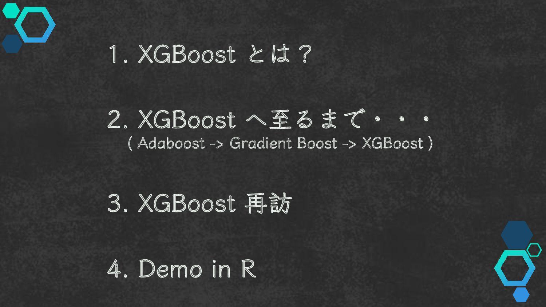 1. XGBoost とは? 2. XGBoost へ至るまで・・・ ( Adaboost -...