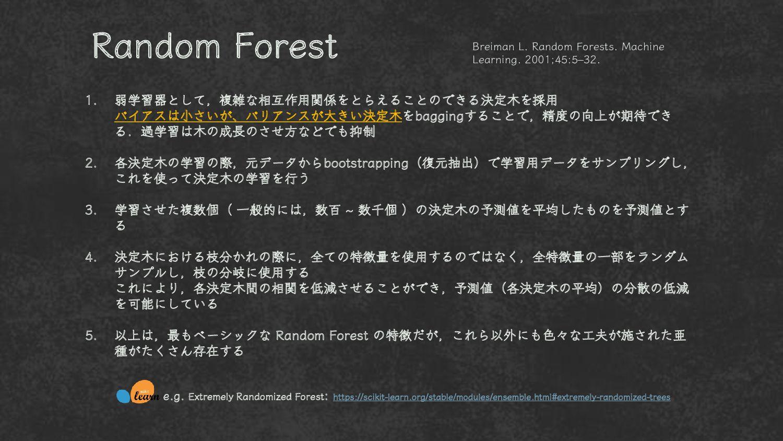 Random Forest 1. 弱学習器として、複雑な相互作用関係をとらえることのできる決定...