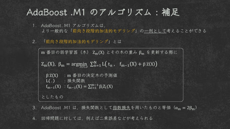 AdaBoost .M1 のアルゴリズム : 補足 1. AdaBoost. M1 アルゴリズ...