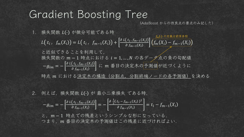 Gradient Boosting Tree AdaBoost からの改良点(要点のみ) 1....